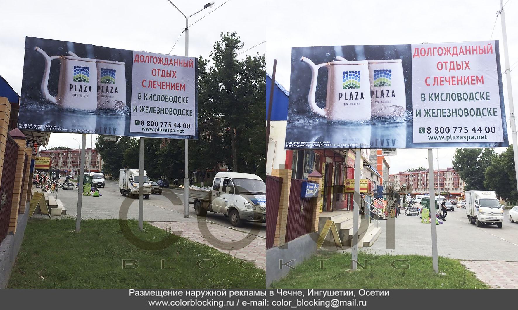 Реклама в центре Грозного уличная