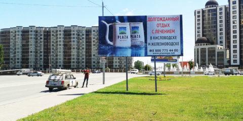Реклама в центре Грозного дешево