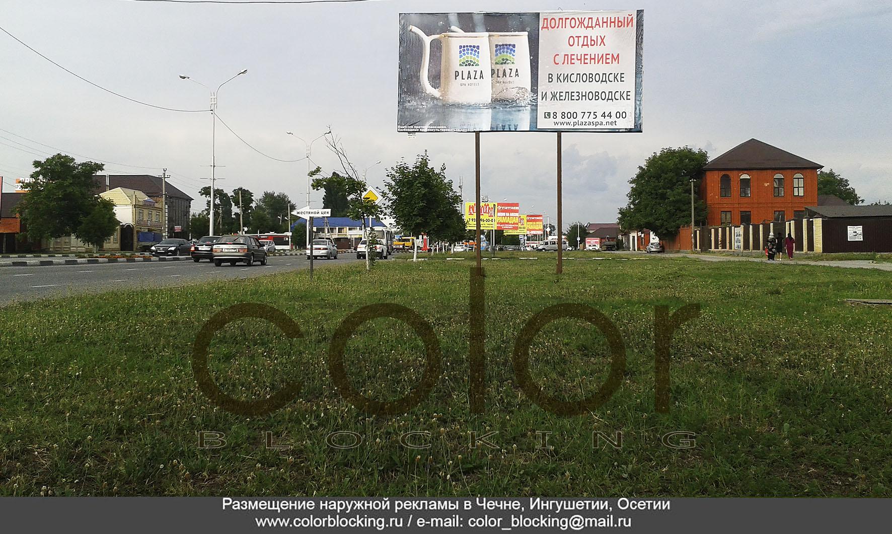 Реклама в центре Грозного Чеченская Республика