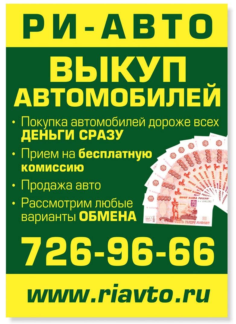 Реклама: распространяем листовки Кавказ