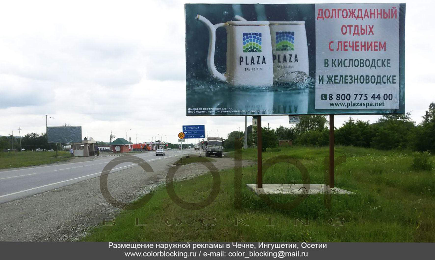 Реклама в центре Грозного щиты