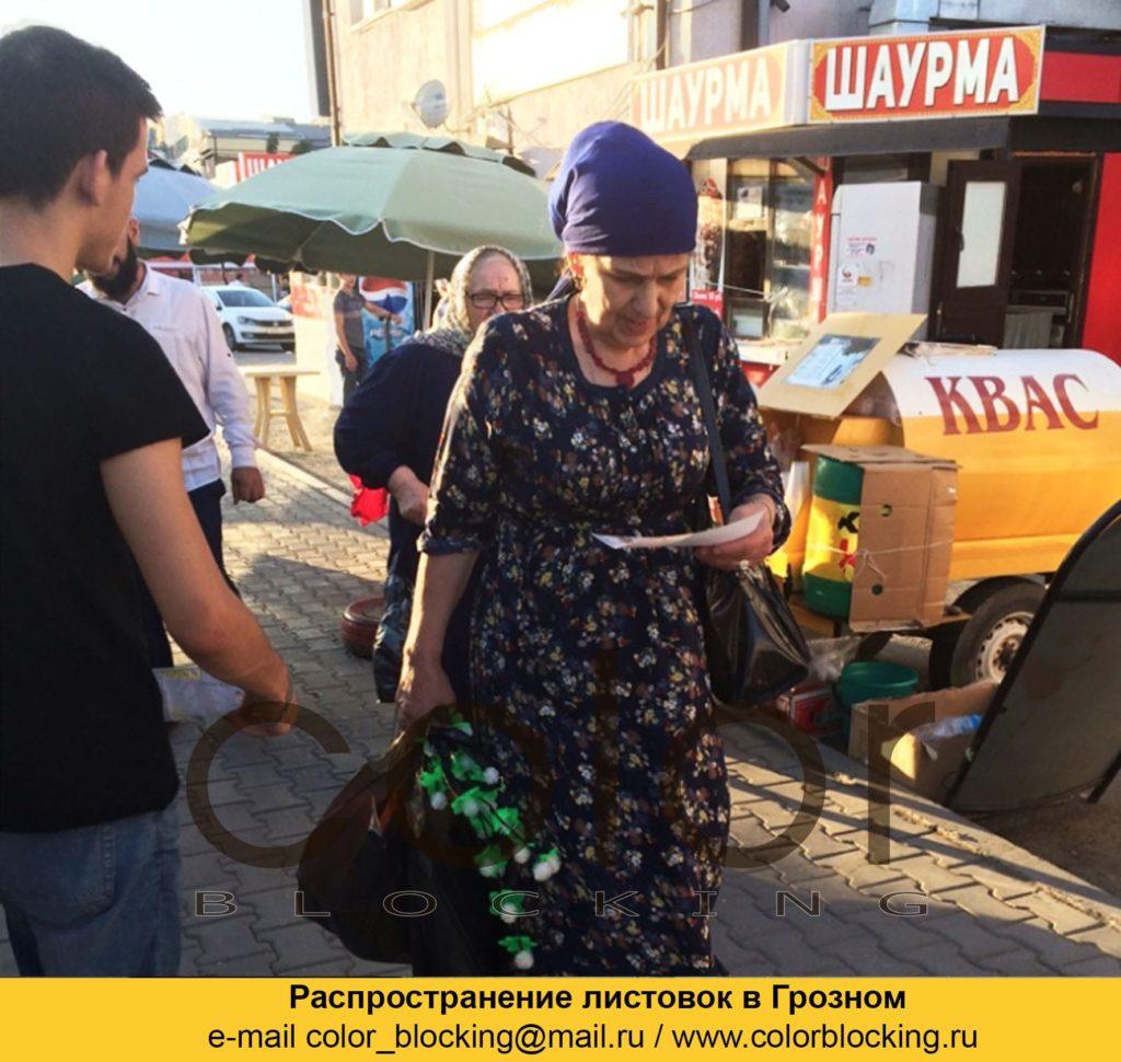 Реклама: распространяем листовки в Грозном