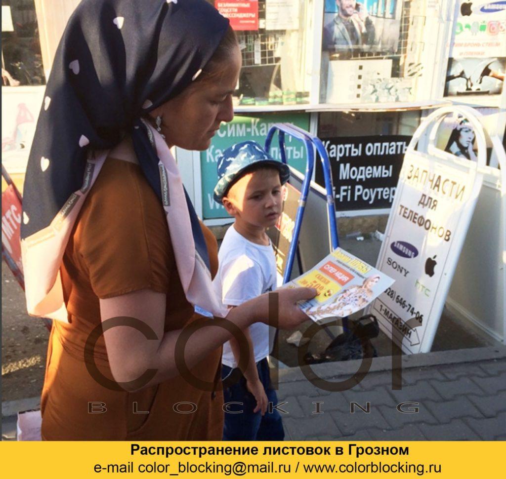 Реклама: распространяем листовки в Чечне