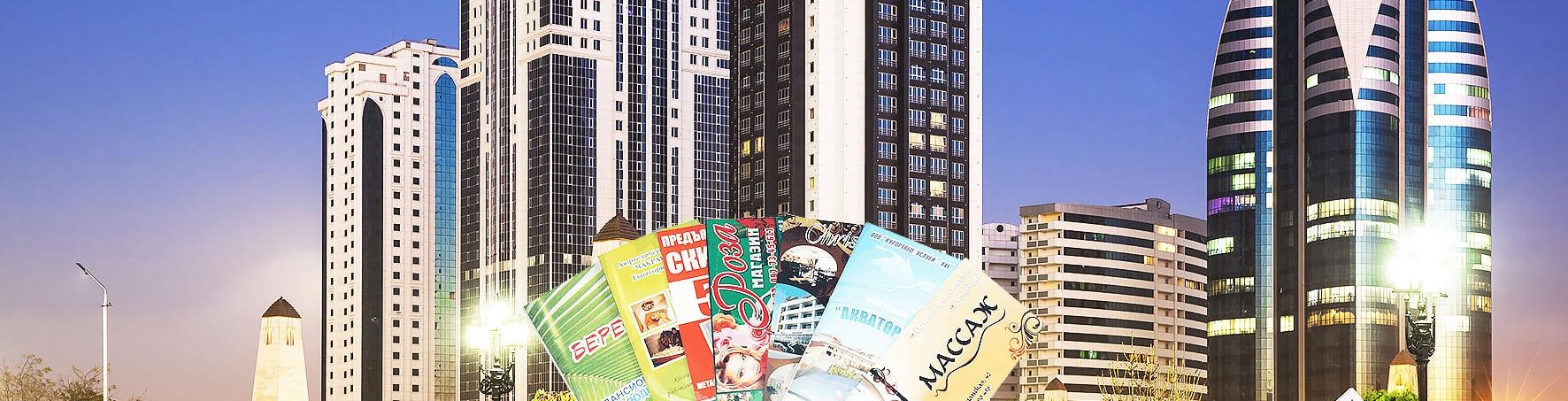 Распространение листовок в Грозном чечня