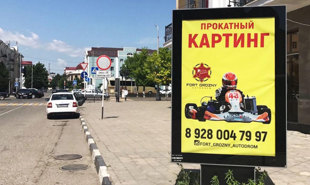 Реклама на щитах эффективная и выгодна ситиформат