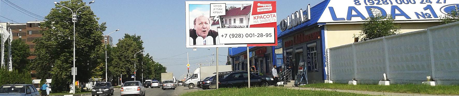 Реклама наружная 3х6 Грозный билборд