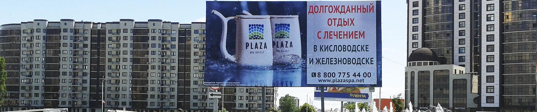 Реклама в центре Грозного чечня