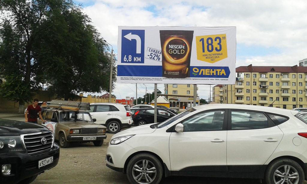 Реклама на щитах эффективная и выгодна Чечня