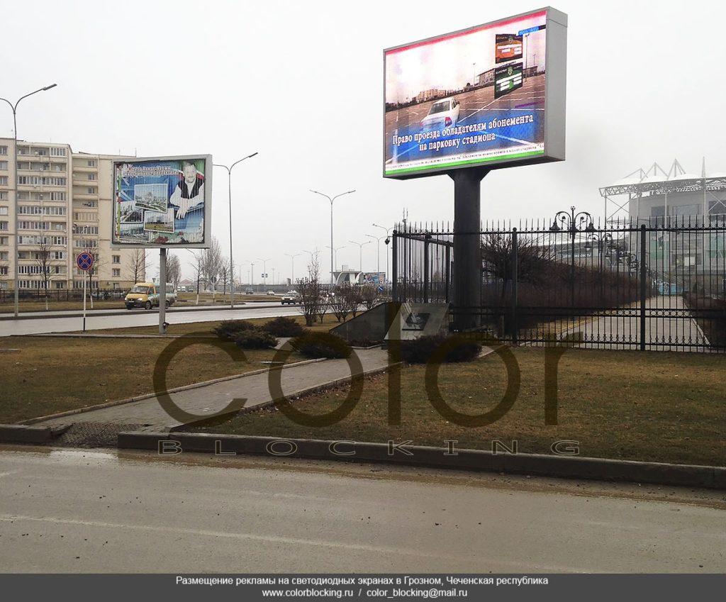 Размещение рекламы на светодиодных экранах в Грозном Чечня