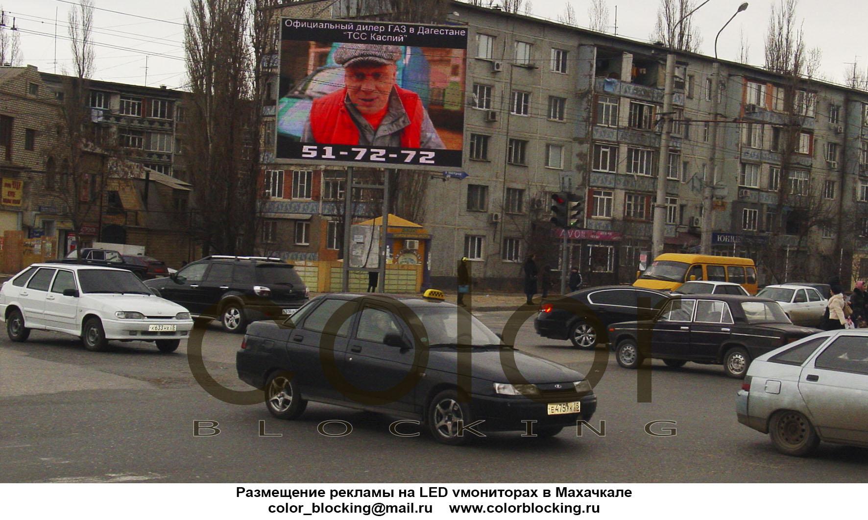 Размещение рекламы на светодиодных экранах в Махачкале LED