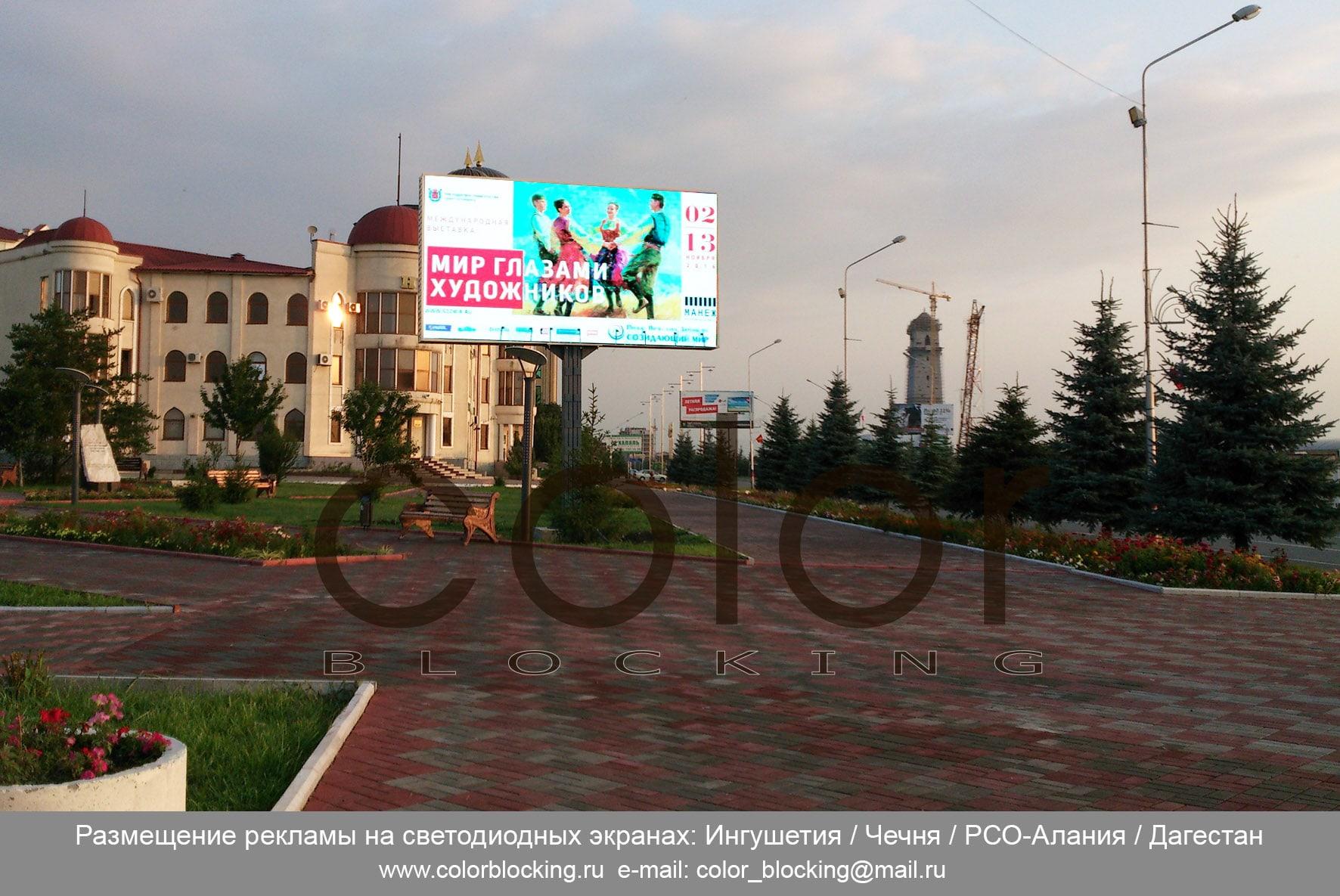 Размещение рекламы на светодиодных экранах в Ингушетии Магас