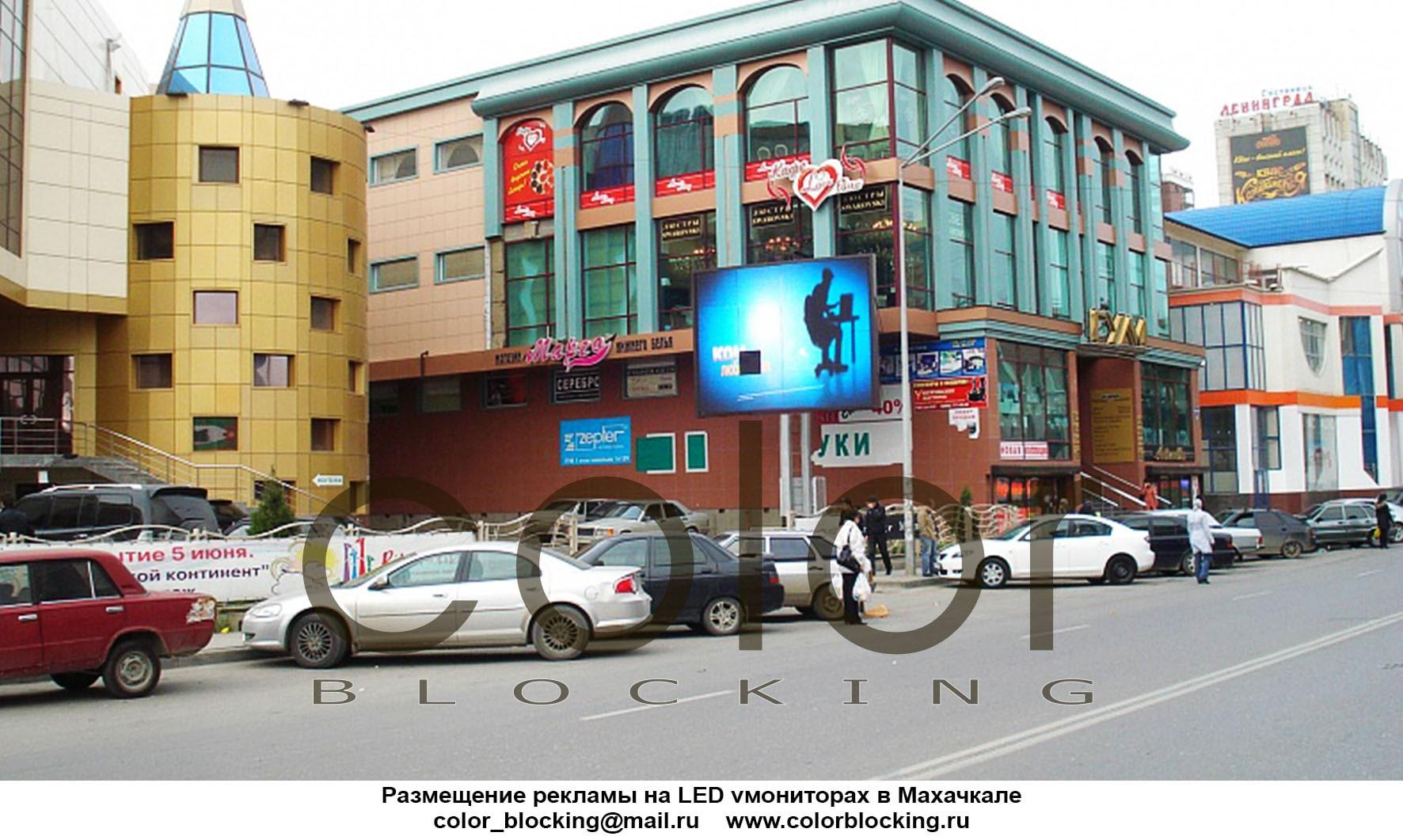 Размещение рекламы на светодиодных экранах в Махачкале, Ярагского