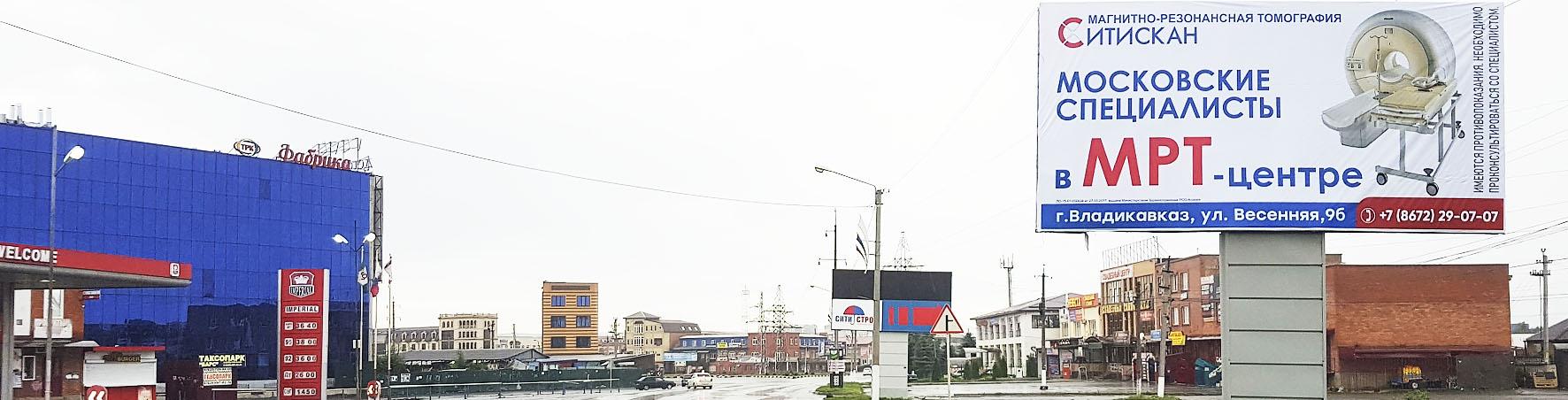 Рекламные щиты в Ингушетии Назрань