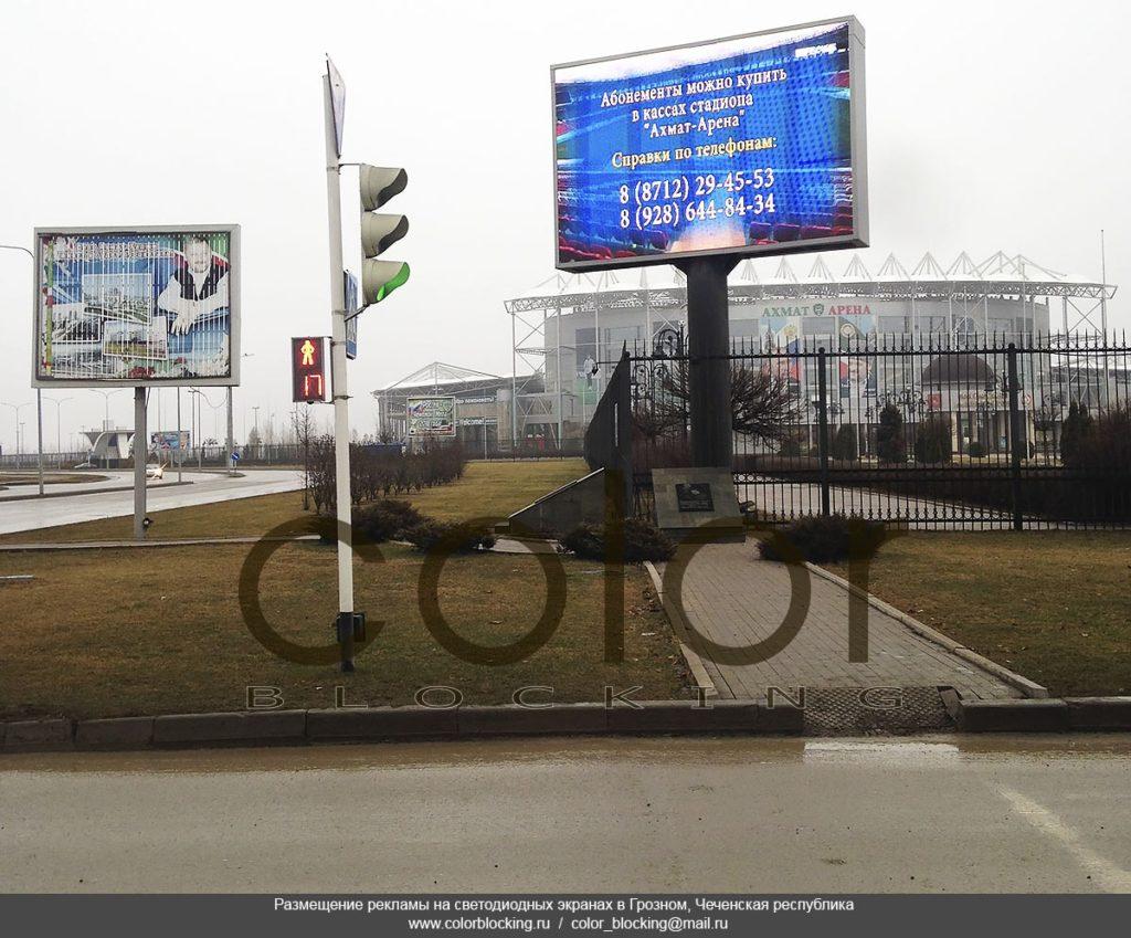 Размещение рекламы на светодиодных экранах в Грозном Чеченская республика