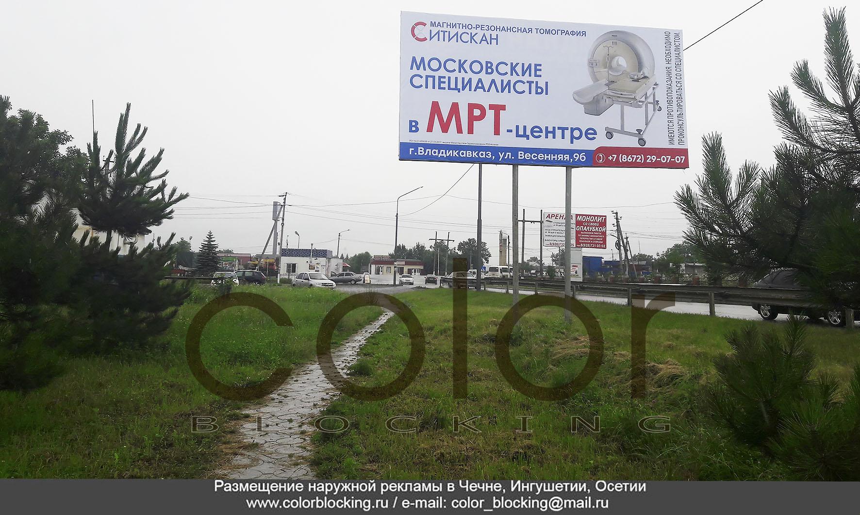 Рекламные щиты в Ингушетии магас