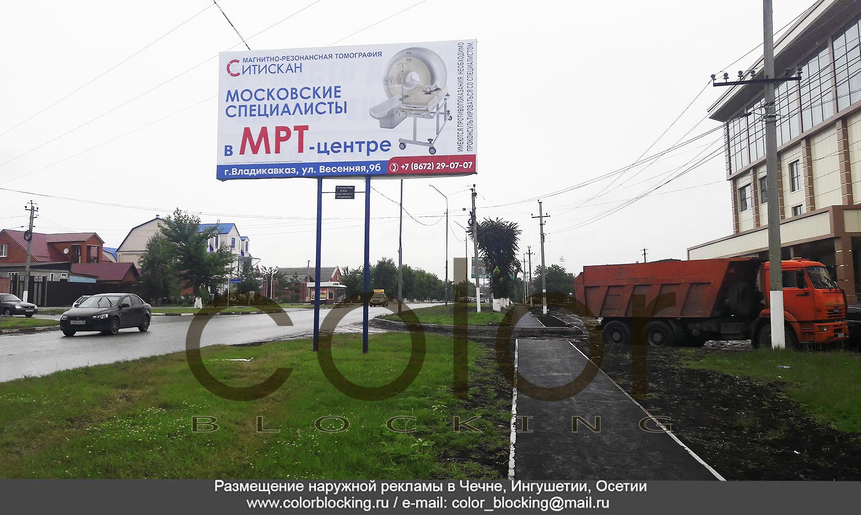 Рекламные щиты в Ингушетии центр