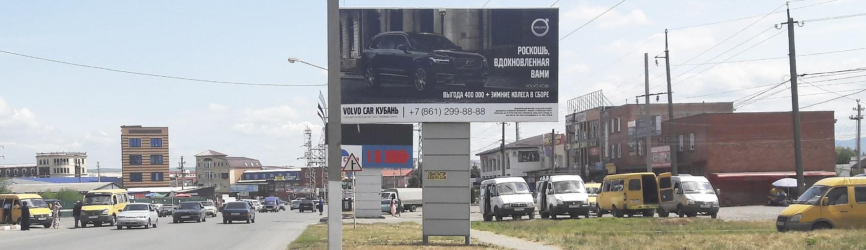 Наружная реклама в Чечне, Ингушетии, Осетии 3х6