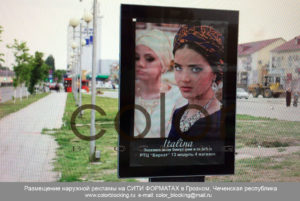 Реклама на сити-форматах в Грозном световая