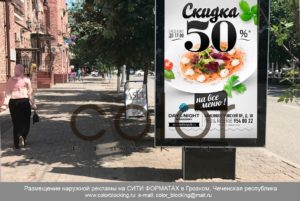 Реклама на сити-форматах в Грозном реклама