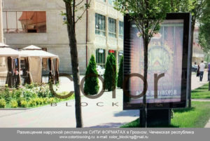 Реклама на сити-форматах в Грозном остановки