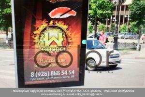 Реклама на сити-форматах в Грозном доступно