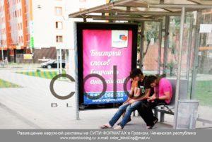 Реклама на сити-форматах в Грозном пешеходная
