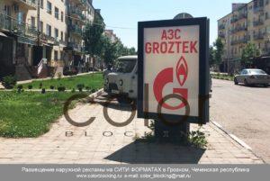 Реклама на сити-форматах в Грозном рекламная кампания