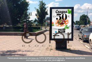 Реклама на сити-форматах в Грозном Путина