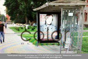 Реклама на сити-форматах в Грозном дешево