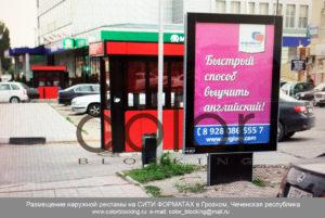 Реклама на сити-форматах в Грозном центр