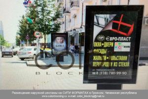 Реклама на сити-форматах в Грозном собственник