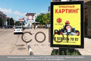 Реклама на сити-форматах в Грозном кадырова