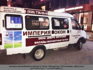 Оклейка автомобилей и витрин в Грозном Чеченская Республика