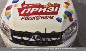 Брендирование автомобиля в Грозном