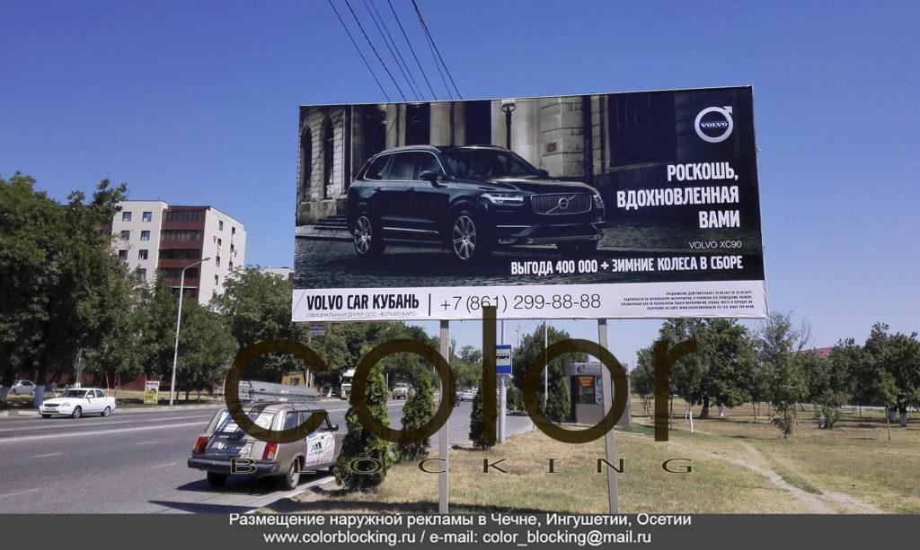 Наружная реклама в Чечне, Ингушетии, Осетии центр