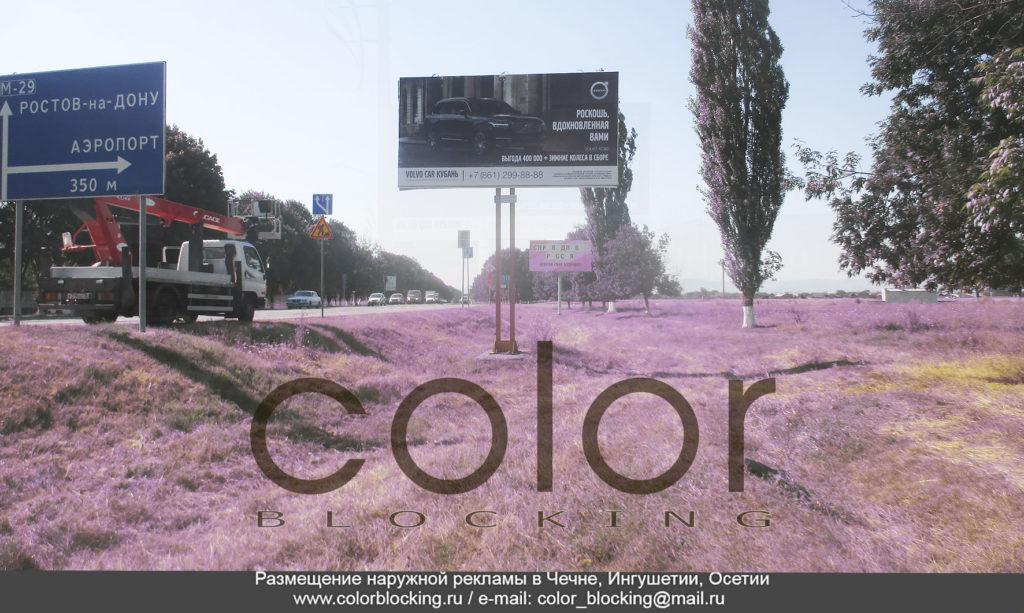 Наружная реклама в Чечне, Ингушетии, Осетии трассы