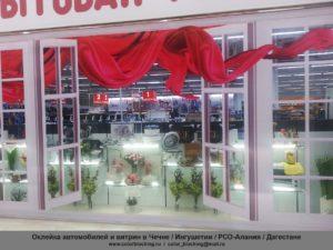 Оклейка автомобилей и витрин в Грозном магазин