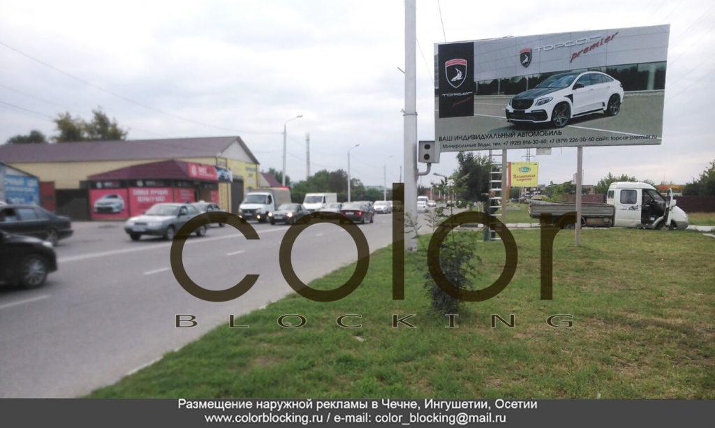 Реклама Грозный Чечня