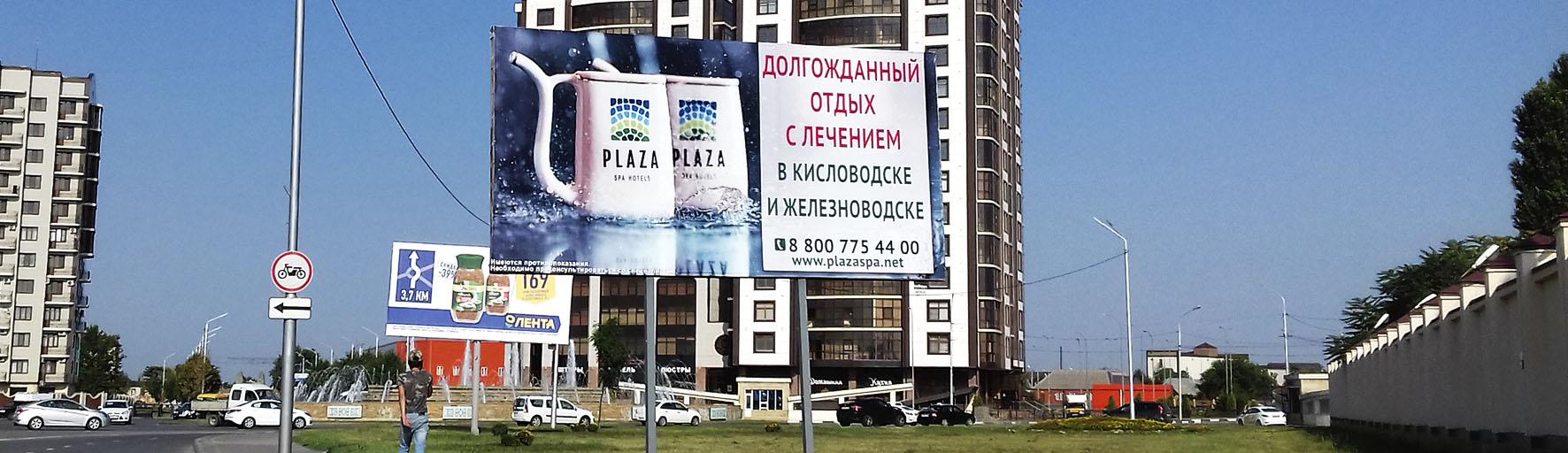 Реклама на сити-форматах в Грозном наружная реклама