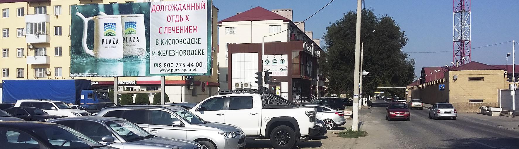 Размещение наружной рекламы Грозный Чечня