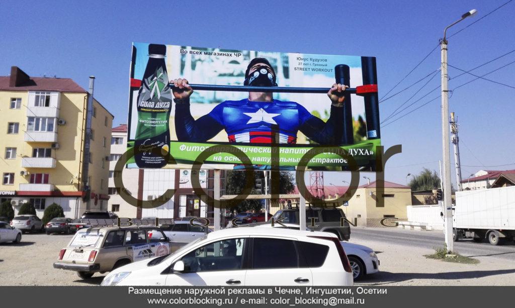 Проведение рекламной кампании в Грозном билборды