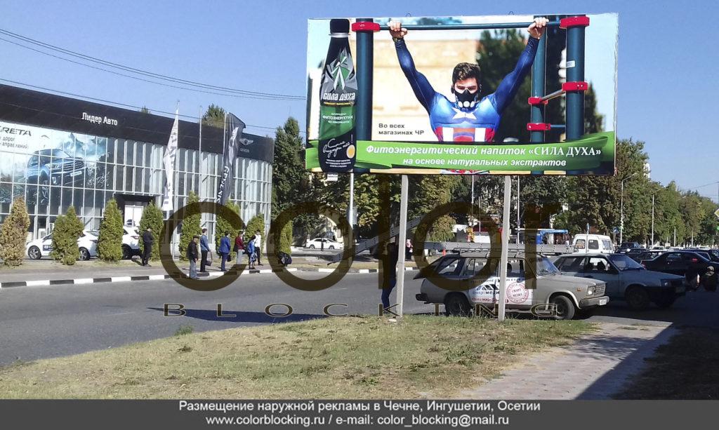 Проведение рекламной кампании в Грозном щиты