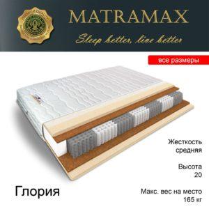 Matramax сон
