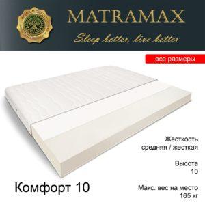 Matramax кмв