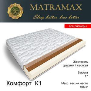 Matramax постель