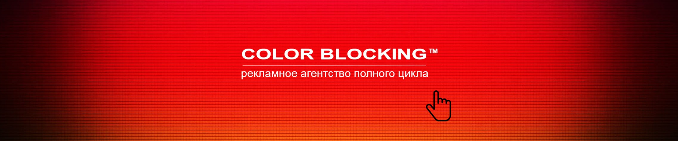 Реклама в журнале COLOR BLOCKING размещение