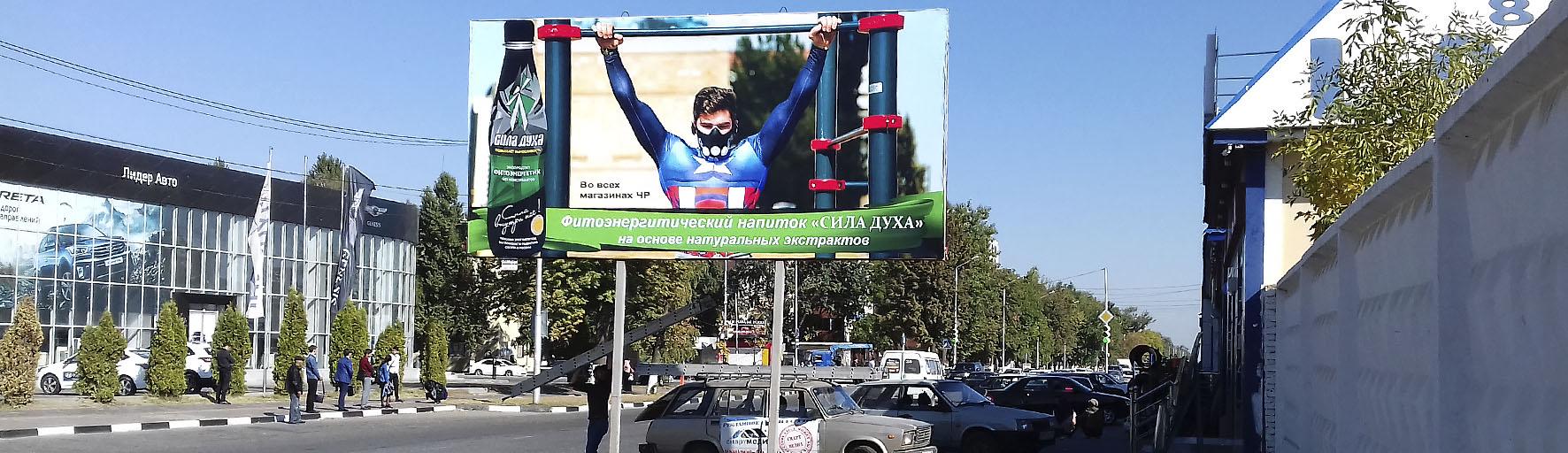 Проведение рекламной кампании в Грозном Чечня