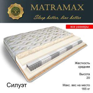Matramax цена