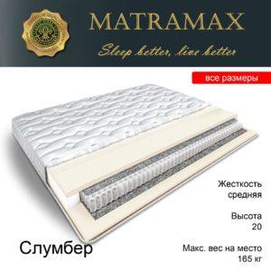 Matramax кровать