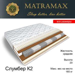 Matramax кавказ